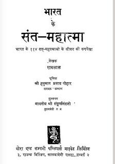 bharat-ke-sant-mahatma