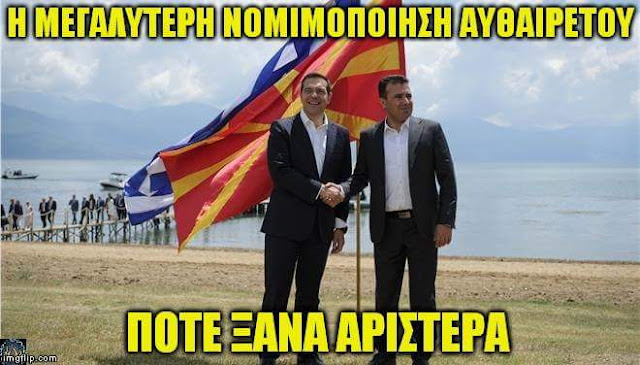 Όχι άλλο κάρβουνο! (φωνάζουν του Τσίπρα στο ΣΥΡΙΖΑ…)