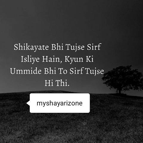 Shikayat Shayari Breakup SMS Lines Whatsapp Status in Hindi
