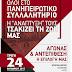 Και το Συνδικάτο Οικοδομών στο Πανηπειρωτικό συλλαλητήριο την Τρίτη 24 Οκτωβρίου
