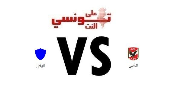 موعد مباراة الاهلي المصري والهلال السوداني القادمة في دوري أبطال