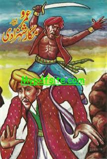 Umro Aur Makar Shehzadi