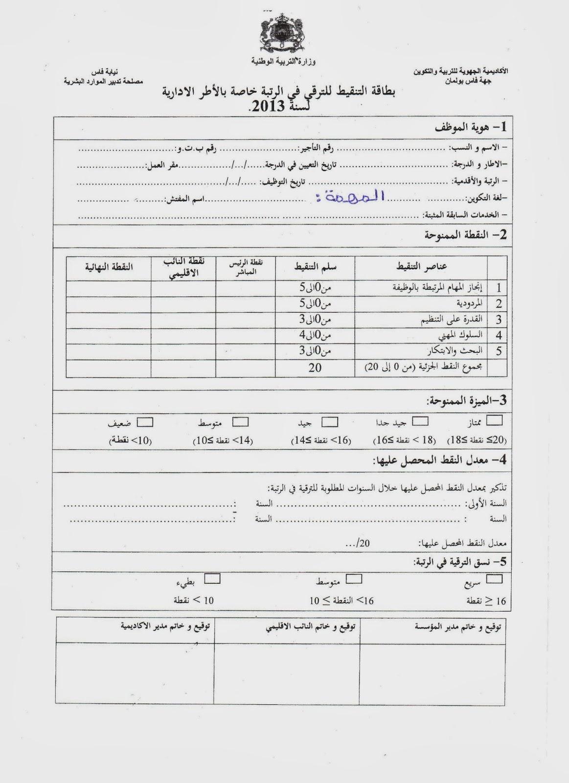 إليكم مطبوع بطاقة التنقيط للترقية في الرتبة برسم سنة 2013 لهيئة التدريس و للإداريين منتديات دفاتر التربوية التعليمية المغربية
