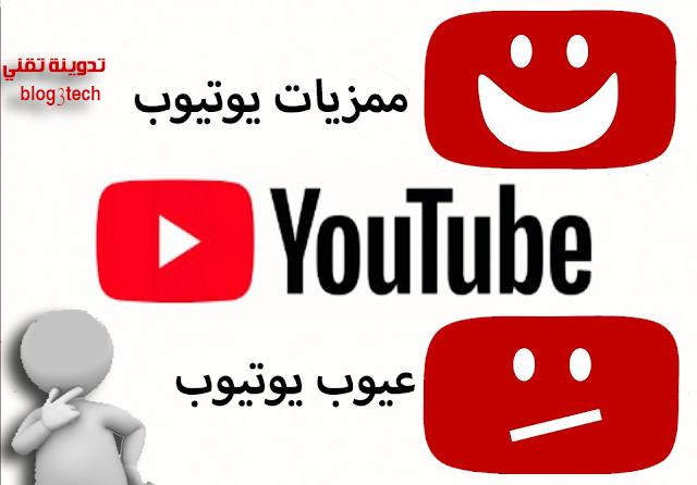 موقع يوتيوب You tube اضخم محركات البحث بالفيديو وتحقيق الربح في أي مجال تريد و مشاركتة مع الجميع