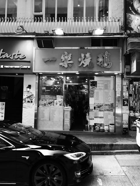 Yat Lok, Stanley Street