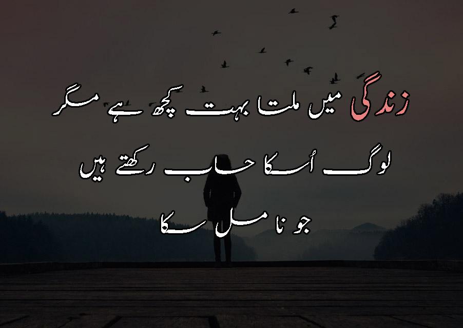 Sad Urdu Quotes About Life & Beautiful Zindagi Quotes in ...