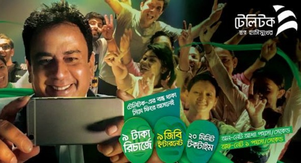 teletalk-bondho-sim-offer-with-9gb-free-internet