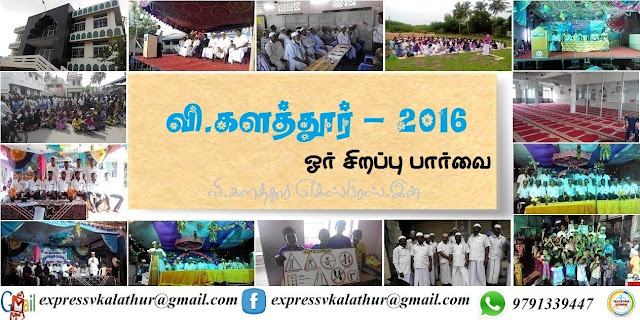 http://www.vkalathurexpress.in/2016/12/2016.html