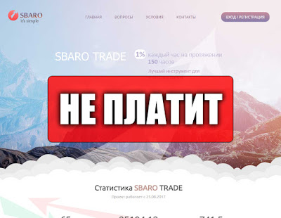 Скриншоты выплат с хайпа sbaro.trade