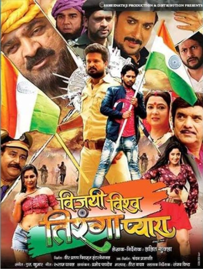 Vijayi Vishwa Tiranga Pyara film Vijayi Vishwa Tiranga Pyara Wiki, Poster, Release date, Songs list