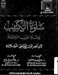 سلوة الكئيب بوفاة الحبيب لابن ناصر الدين53