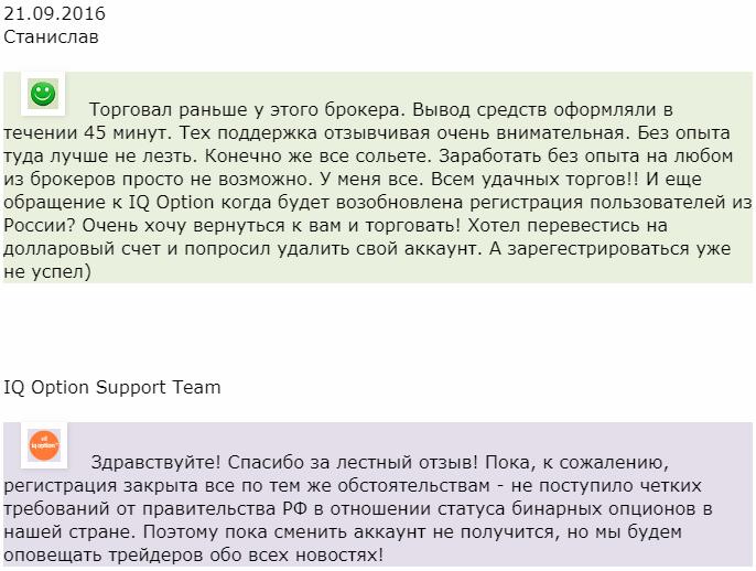 Отзыв от клиента Станислав