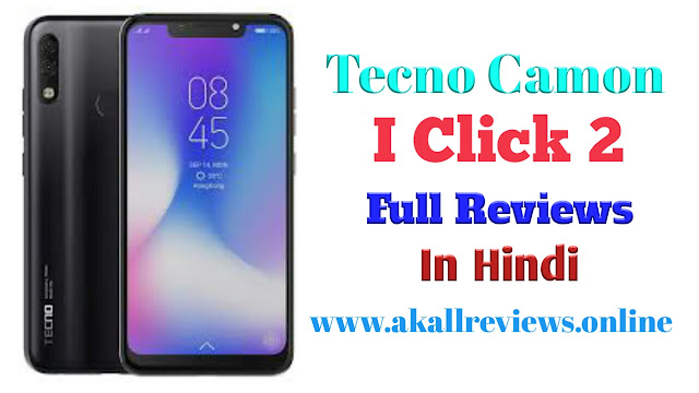 Tecno Camon iClick 2 Full Specification In Hindi