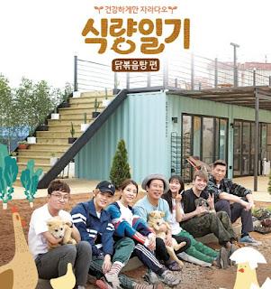 已完結韓綜節目 食糧日記線上看