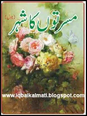 Musarraton Ka Sheher Novel
