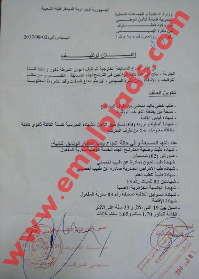 امن ولاية الطارف يعلن عن مسابقة توظيف اعوان الشرطة ( ذكور واناث )