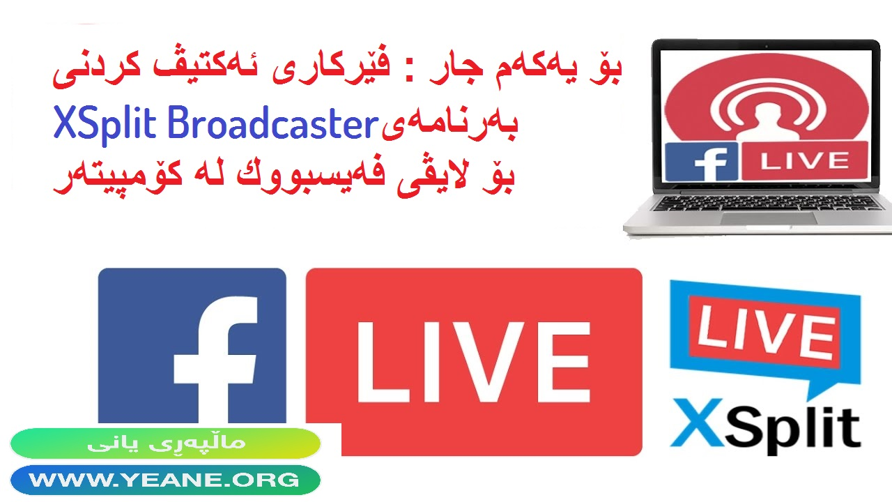 فێرکاری بهرنامهی XSplit Broadcaster بهكاردێ بۆ پهخشی ڕاستهوخۆی فهیسبووك