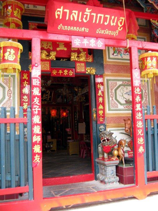 ศาลเจ้ากวนอู Gong Wu Shrine ศาลเจ้ากวนอูที่เก่าแก่ที่สุดในประเทศไทย