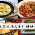 豆腐做法大全——你最想吃的豆腐都在这儿了!