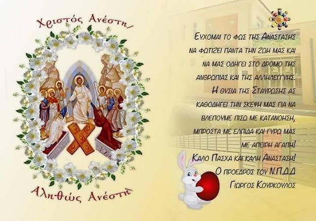 Πασχαλινές ευχές από Κούρκουλο Γιώργο