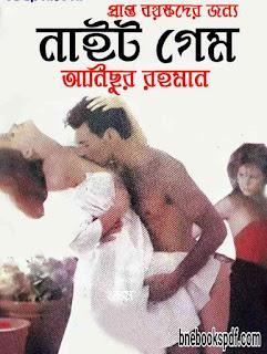 নাইট গেম [১৮+ বই] - আনিছুর রহমান Night Game | Anisur Rahman