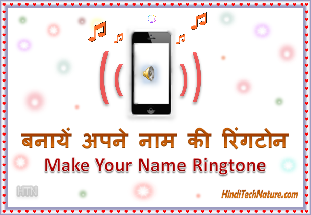 Make-Your-Name-Ringtone