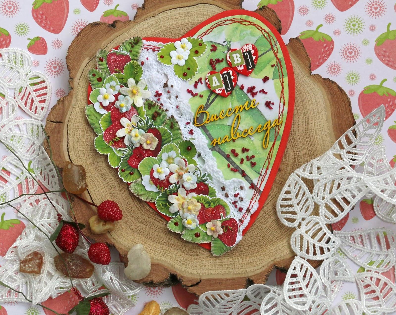 Клубничная свадьба открытки, открытки которую
