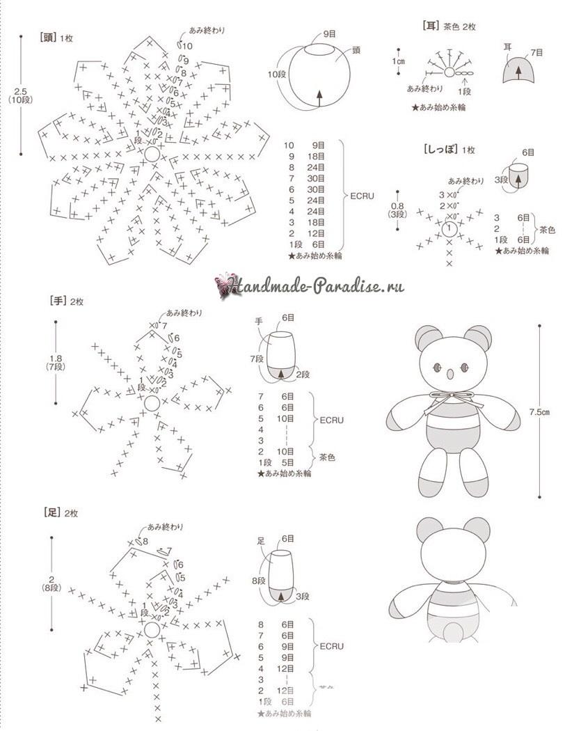 Зайка, собачка и медвежонок амигуруми - схемы вязания крючком миниатюрных игрушек в технике амигуруми. (5)