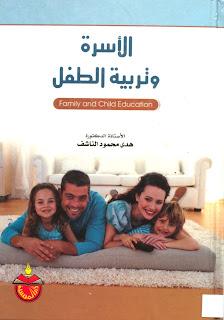الأسرة وتربية الطفل - هدى محمود الناشف