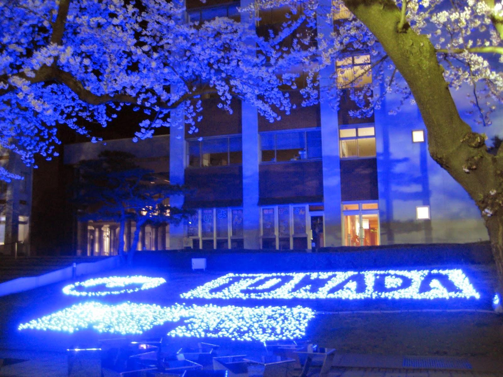 Night-Time Sakura Light Up Towada Spring Festival 夜桜ライトアップ 十和田市 春まつり