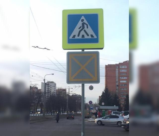 В Уфе появился новый дорожный знак