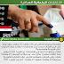 الانتخابات البرلمانية العراقية 2018