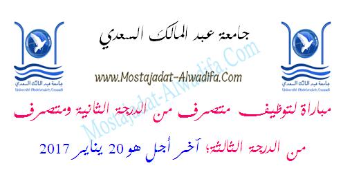 جامعة عبد المالك السعدي مباراة لتوظيف متصرف من الدرجة الثانية ومتصرف من الدرجة الثالثة؛ آخر أجل هو 20 يناير 2017