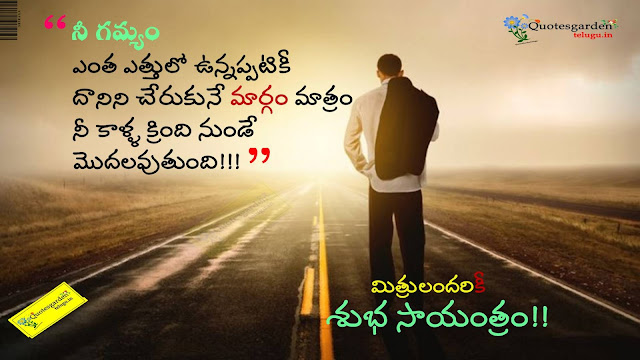 Best Telugu Good evening Quotes 699