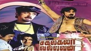 Sakalakala Vallavan (1982) Tamil Movie