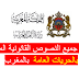 تحميل جميع النصوص القانونية المتعلقة بالحريات العامة  بالمغرب  pdf