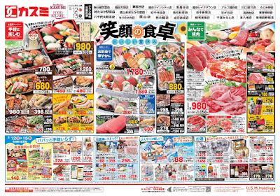 【PR】フードスクエア/越谷ツインシティ店のチラシ8月12日号
