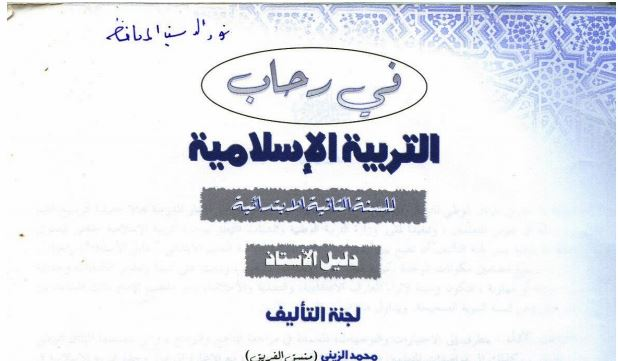 دليل الأستاذ مرجع في رحاب التربية الإسلامية للمستوى الثاني.pdf