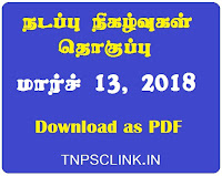 TNPSC Current Affairs March 13, 2018 (Tamil) Download as PDF
