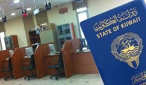 شرح الحصول علي جواز السفر الإلكتروني الجديد  بالكويت