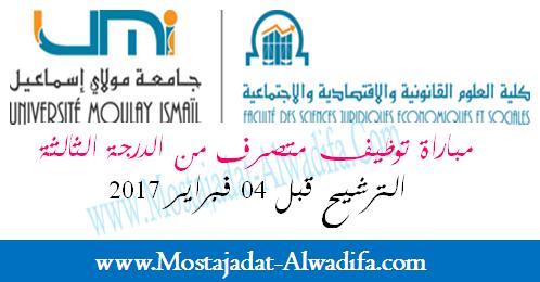 كلية العلوم القانونية والاقتصادية والاجتماعية مكناس مباراة توظيف متصرف من الدرجة الثالثة الترشيح قبل 04 فبراير 2017