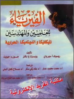كتاب الفيزياء للمعلمين والمهندسين pdf بالعربي