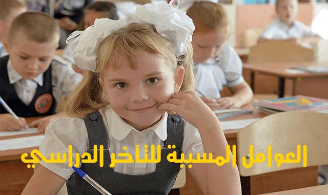العوامل المسببة للتأخر الدراسي