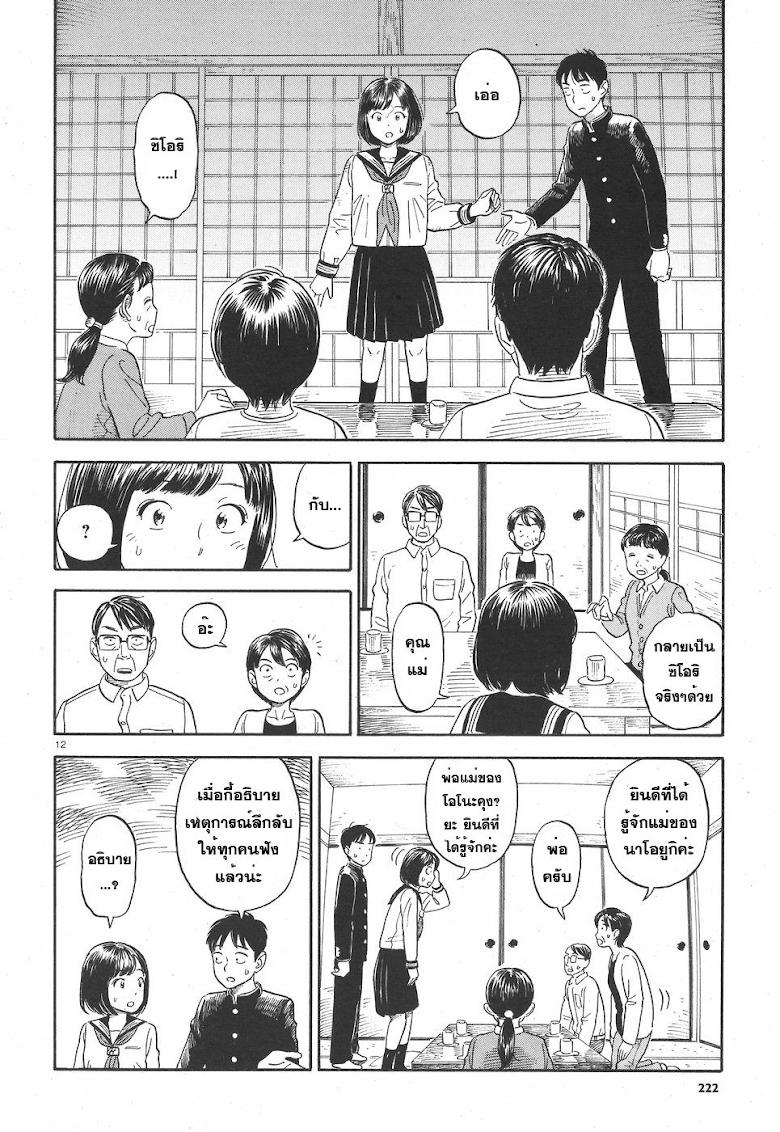 Kanojo wa Otousan - หน้า 12