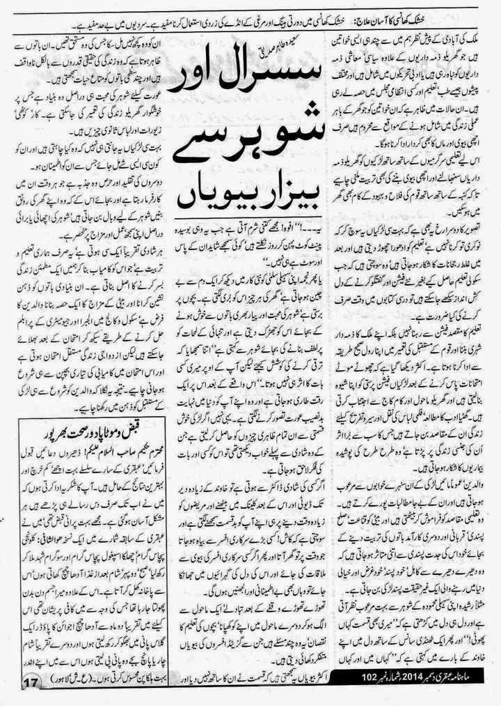 Ubqari Magazine December 2014 Page 17