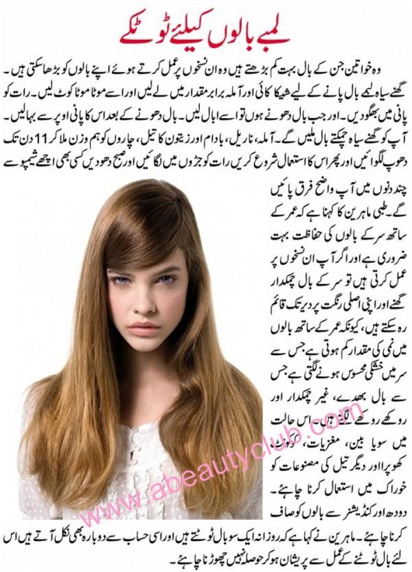 Rose: Beauty hair tips in urdu