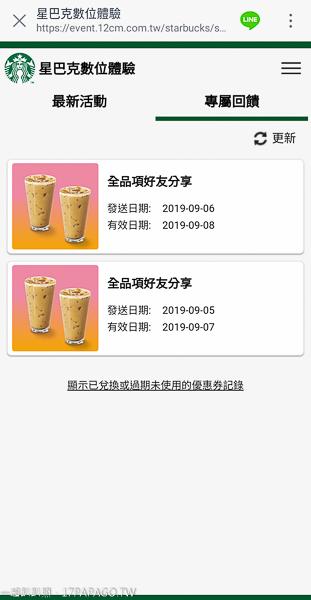 星巴克咖啡買一送一活動天天抽|每日咖啡運勢抽全品項好友分享
