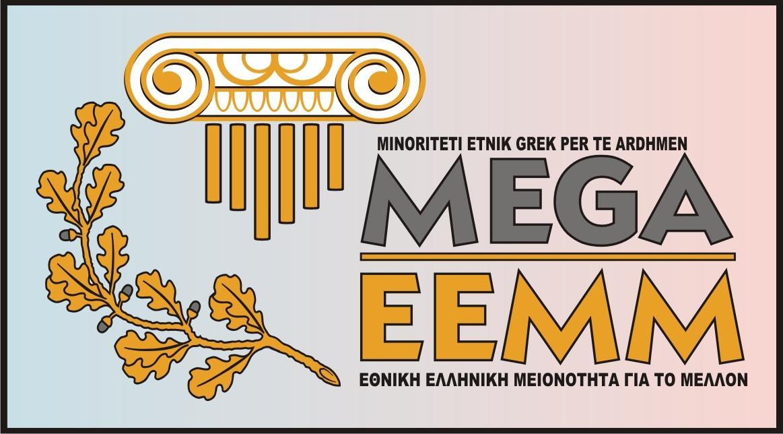 ΕΕΜΜ - MEGA: Η λίστα με τα ονόματα των υποψηφίων βουλευτών