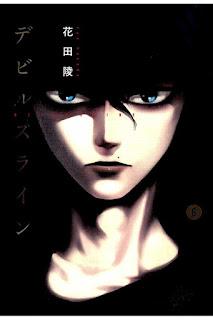 デビルズライン 第01 08巻 [Devils Line Vol 01 08], manga, download, free