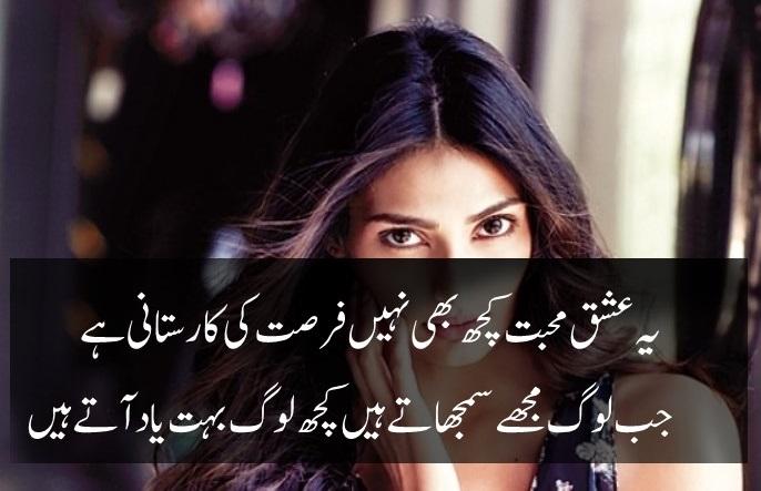 Urdu Sad Poetry | Ishq Sad Poetry | Urdu poetry sad images ... |Ishq Poetry